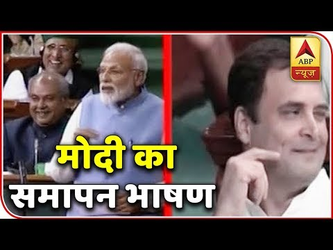 Highlights Of PM Modi's Last Speech In Lok Sabha Before 2019 Polls | ABP News