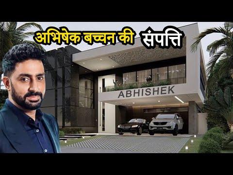 अभिषेक बच्चन की संपत्ति जानकर आप चौंक जायेंगे | Abhishek Bachchan's Net Worth