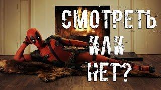 Дэдпул (Deadpool) - СМОТРЕТЬ или НЕТ? [КИФиР]