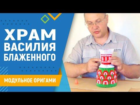 Храм Василия Блаженного | Модульное оригами. #29 занятие. Как сделать макет храма из бумаги