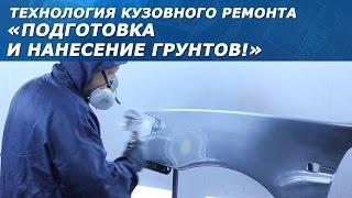 Грунты для авто. Подготовка и нанесение на ремонтируемую деталь!(, 2015-07-30T08:04:16.000Z)