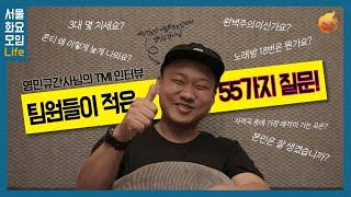 [예수전도단 서울화요모임] 브이로그4편