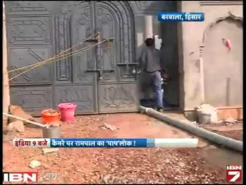 Baba Rampal ke Ashram kisi five star hotel se kam nahi