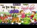 Download एक होता कोल्हा - मराठी बालगीत | Ek Hota Kolha - Marathi Balgeet MP3 song and Music Video
