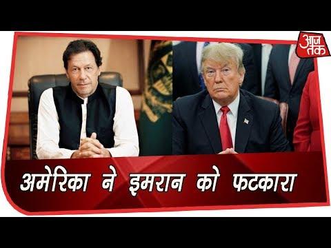 अमेरिका ने माना पाकिस्तानी आतंकी संगठन ने ही पुलवामा में हमला किया