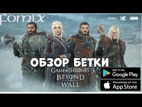 Обзор бетки Game of Thrones - За Стеной (Android Ios)