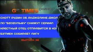 GS Times [КИНО] #38. По «Беовульфу» снимут сериал