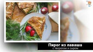 Пирог из лаваша с творогом и сыром: когда не хочется возиться с замешиванием теста