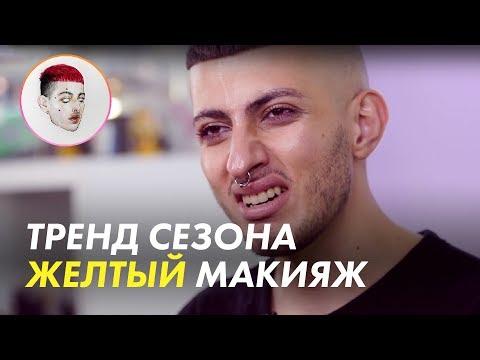 Тренды Осени 2018. Яркий макияж от Геворга / Луи Вагон