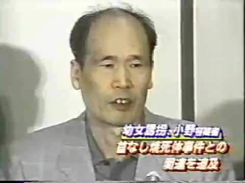 96年 鬼畜!小野悦男 幼女誘拐未遂で逮捕!