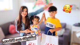 مشتريات عيد الاضحى المبارك 2020🐏صار معنا موقف محرج😰