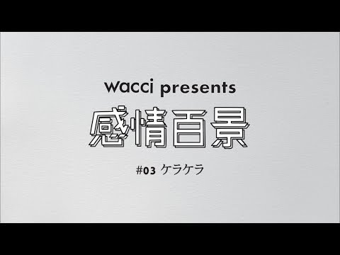 wacci 『ケラケラ』Short Ver.
