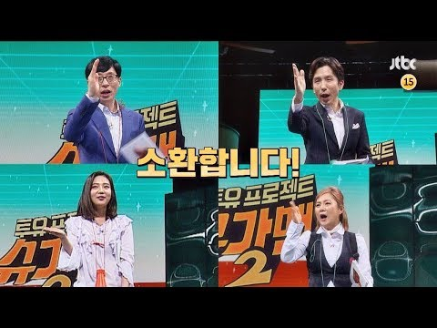 투유 프로젝트 - 슈가맨2 15회 예고편