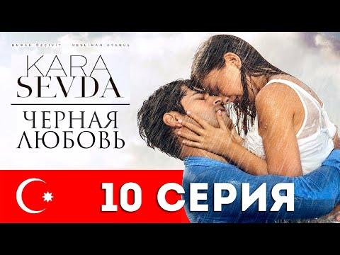 Черная любовь турецкий сериал все серии на русском