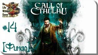 Call of Cthulhu (2018)[#14] - Подчинение [2 Финала] (Прохождение на русском(Без комментариев))