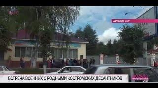 видео Кострома на одном сайте