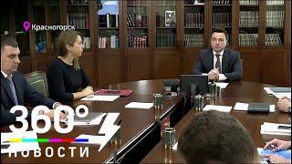 Завершение строительства и ремонта дорог обсудили на заседании правительства Подмосковья