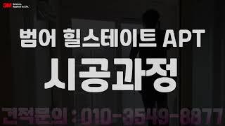 범어힐스테이트APT 사계절필름 시공과정! (3M단열필름…