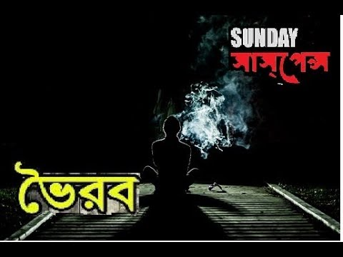 Bhairab ভৈরব - Manabendra Pal | Sunday suspense