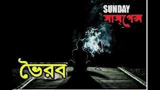 """Bhairab"" ভৈরব - Manabendra Pal | Sunday suspense"