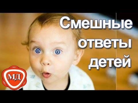 Смешное видео и фото про детей. Приколы с детьми