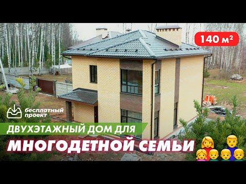 Двухэтажный дом из газобетона до 150 кв м
