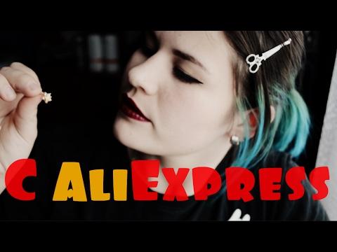 С AliExpress - Горы дешевых украшений + термо гель-лаки!