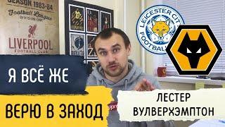 Лестер Вулверхэмптон прогноз на футбол Английская Премьер Лига 8 ноября Прогнозы На Спорт
