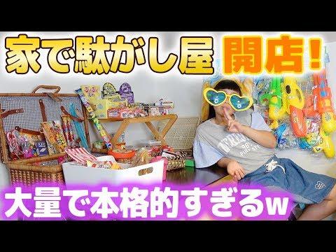家で駄菓子屋さん始めました♪いらっしゃいませ〜!【寸劇ごっこ遊び】Snack shop in a house!