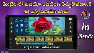 మొబైల్ లో వీడియో ఎడిటింగ్ నేర్చుకోవడానికి ఈ ఒక్క వీడియో చాలు | Professional Video Editing Techniques