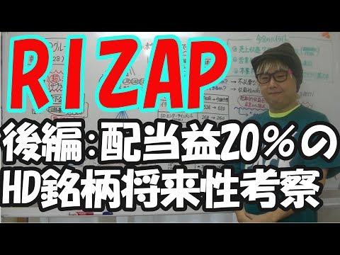 株Tube相場攻略シリーズ#11RIZAP徹底攻略!~後編:配当益20%のHD銘柄将来性考察~