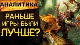 🔥Почему КЛАССИЧЕСКИЕ онлайн игры лучше НОВЫХ? На примере World of Warcraft