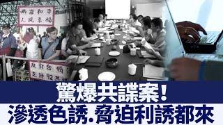 臺立法院驚爆共諜案 中共滲透手法曝光|@新唐人亞太電視台NTDAPTV |20200624
