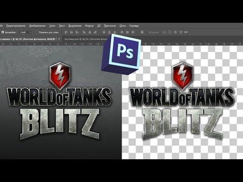 Как отделить логотип от фона в фотошопе