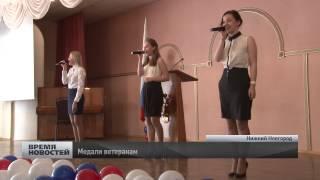Ветеранам ВОВ в Сормовском районе Нижнего Новгорода вручили юбилейные медали
