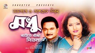 Momtaz - Modhu Khaite Badha Diyo Na | Bondhu Amar Roshiya | Soundtek