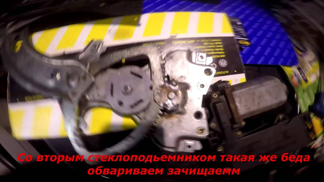 VW Passat B4 ремонт стеклоподьемника