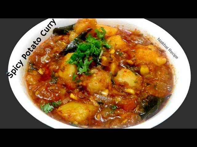Spicy Potato Curry For Chappathi, Roti, Rice, Naan, Poori, Paratha | Aloo Curry Recipe | तीखे  आलू