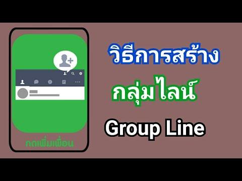 วิธีการสร้างกลุ่มไลน์ line group