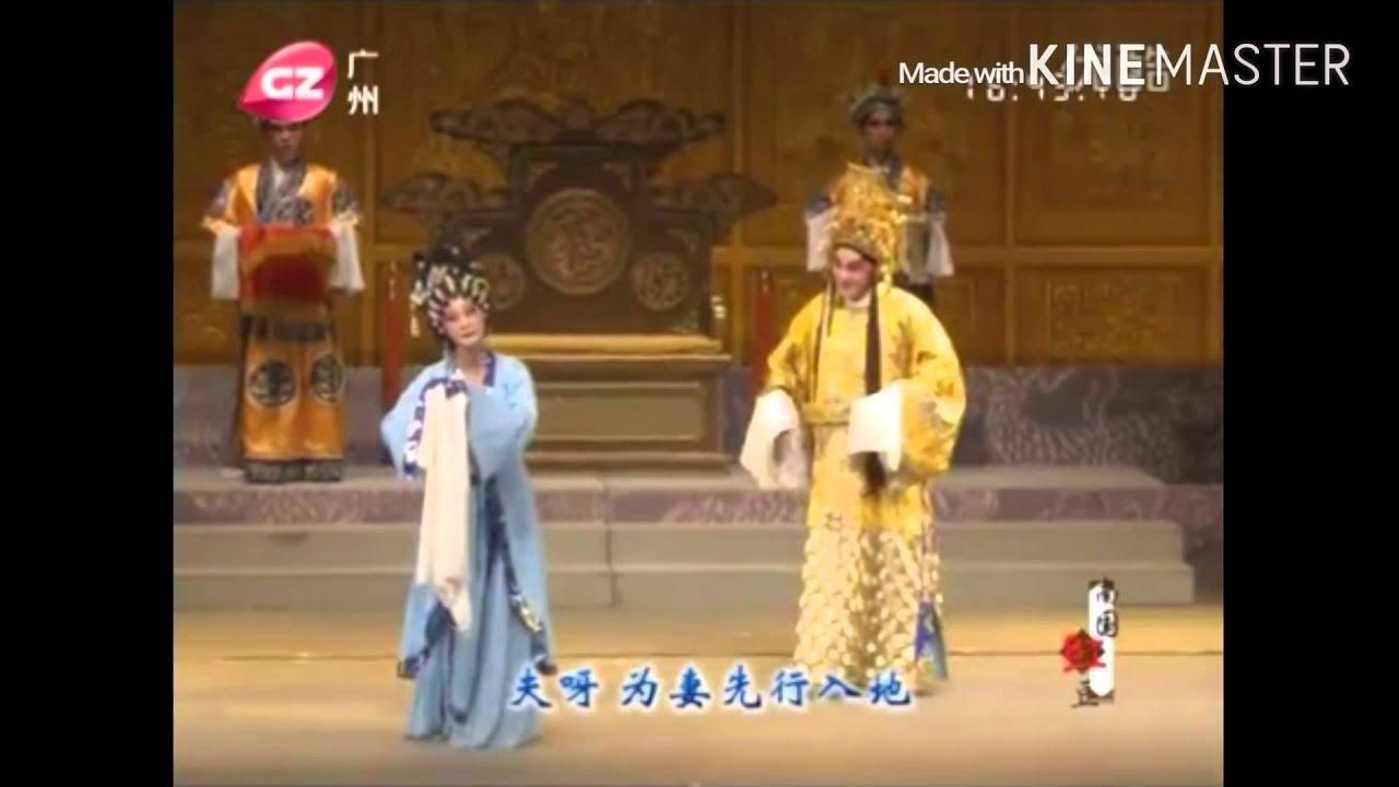 粵劇 南唐李後主之龍廷醉舞 李翠翠 彭熾權 cantonese opera - YouTube