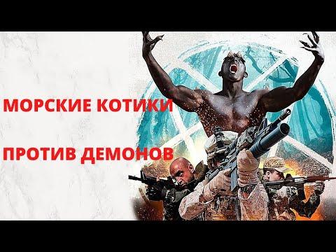СУПЕРБОЕВИК! НОВИНКА! Морские котики против демонов. Лучшие фильмы. Filmegator - Ruslar.Biz