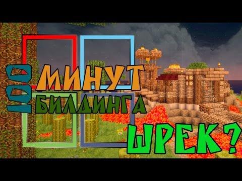видео: Minecraft: Логово орков за 100 минут