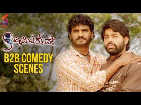 Happy Birthday Kannada B2B Scenes | Sachin | Ambareesh | Sadhu Kokila | Kannada Filmnagar