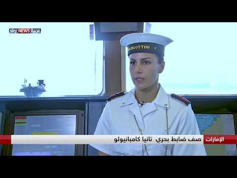 الفرقاطة الإيطالية -كارلو مارغوتيني- تصل ميناء زايد في أبوظبي  - نشر قبل 2 ساعة