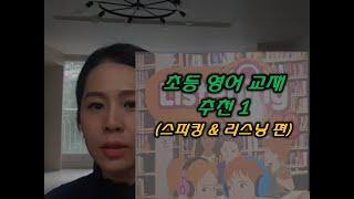 초등 영어 교재 추천1(스피킹 & 리스닝 편)
