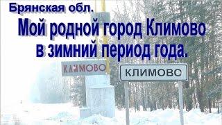 Мой родной городок Климово в зимний период года  !Елена Гончарова-Филиппова..