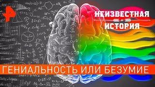 Гениальность или безумие. Неизвестная история (03.01.2020).