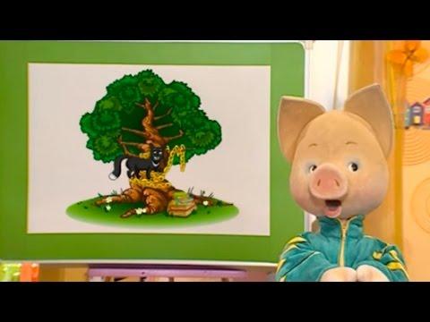 Учим русский язык вместе с Хрюшей - Предлоги - Урок 40 - Обучающая программа для малышей