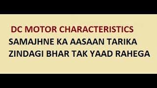 DC Motor !! Characteristics And Basics !!