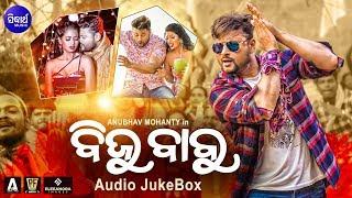 BIJU BABU (Film) Full Song Audio Jukebox   Anubhav Mohanty, Supriya   Nila Madhab Panda Films